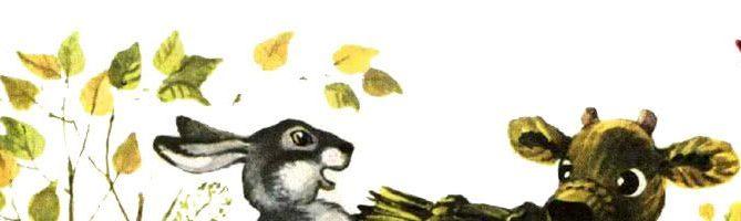 Бычок-смоляной бочок — русская народная сказка 5 (1)