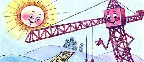 Как отдыхал подъёмный кран — Цыферов Г.М. Читать онлайн. 5 (6)