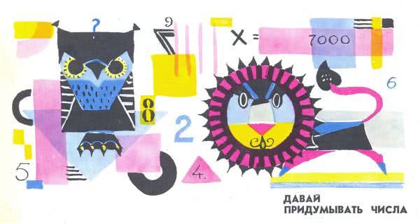 Как придумывают числа - Джанни Родари. Читайте онлайн.