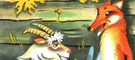 Лиса и козел — русская народная сказка. Читать онлайн.