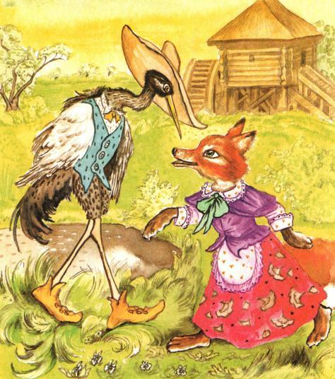 Лиса и журавль - русская народная сказка