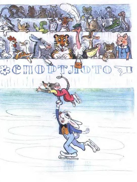 Мышонок Крошка выходит на лед - Пляцковский М.С. Читать онлайн.
