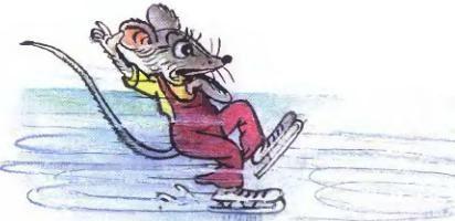 Мышонок Крошка выходит на лед — Пляцковский М.С. Читать онлайн. 0 (0)