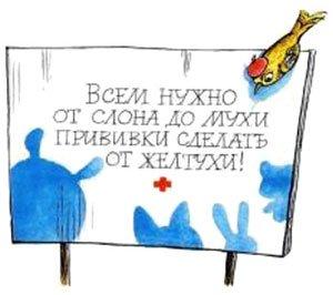 Про Бегемота, который боялся прививок - Сутеев В.Г. С иллюстрациями.