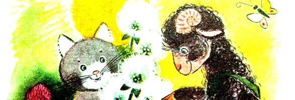 Пушистый барашек — Цыферов Г.М. Читать онлайн с картинками.