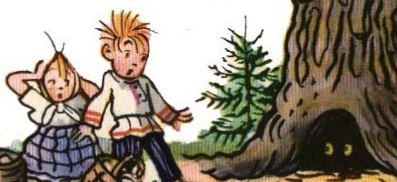 Сказка Страшный зверь — Сутеев В.Г. С иллюстрациями автора. 5 (1)