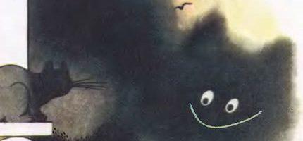 Сказка Туман — Дональд Биссет. Читайте онлайн.