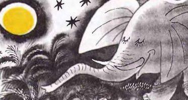 Слон и муравей — Дональд Биссет. Читайте онлайн.