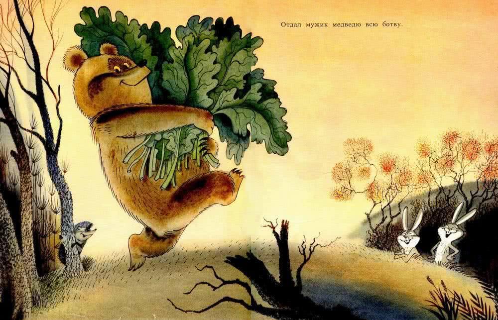 Вершки и корешки - русская народная сказка. Читать онлайн.