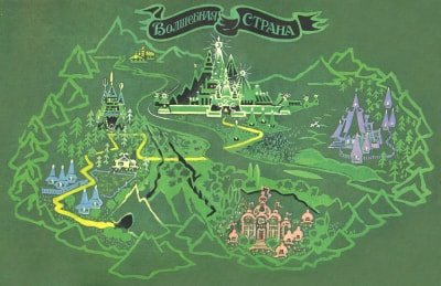 Волшебник изумрудного города. Волков А. Читать онлайн с картинками
