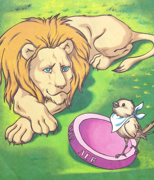 воробей и лев