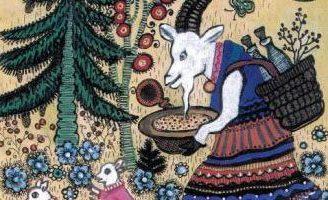 Коза — русская народная песенка. Фольклор для детей.