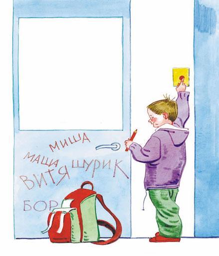 Лифт и карандаш - Сергей Михалков