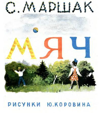 Мяч - Самуил Маршак