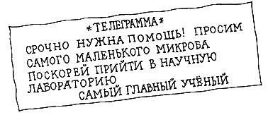Петька-микроб - повесть Григория Остера