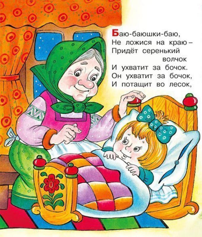 Потешки-засыпалки для малышей