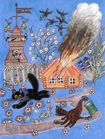 Пожар - русская народная песенка