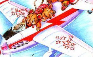 Самолёт (сборник Игрушки) — Агния Барто. Читайте онлайн. 0 (0)