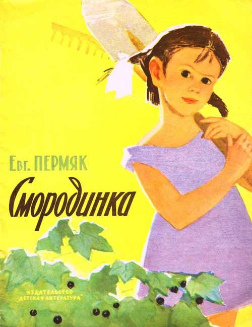 Смородинка - Пермяк Е.А.