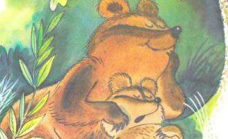 Стихотворение Медвежонок невежа — Агния Барто. Читайте онлайн.