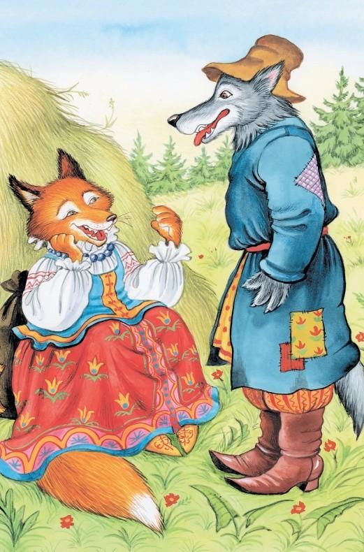 Волк и Лисица - басни Крылова