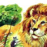 Лев и мышь - Толстой Л.Н. Басня как мышь отплатила добром льву.