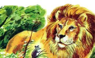 Лев и мышь — Толстой Л.Н. Басня как мышь отплатила добром льву.