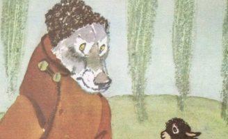 Овечка и волк — украинская народная сказка. Сказка про умную овечку.