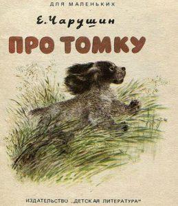 Про Томку - Е. Чарушин рассказы про собаку