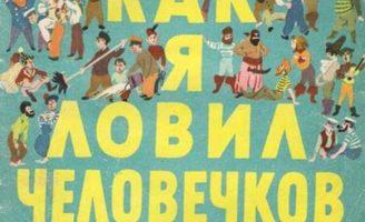 Рассказ Как я ловил человечков — Б. Житков