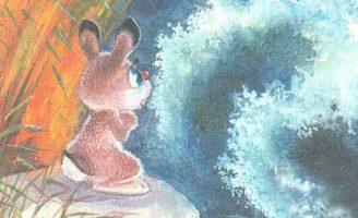 Черный омут — Козлов С.Г. Как Черный Омут научил зайца не бояться. 0 (0)