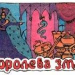Королева змей - немецкая народная сказка. Сказка про мальчика Беппо.