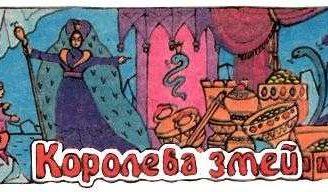 Королева змей — немецкая народная сказка. Сказка про мальчика Беппо.