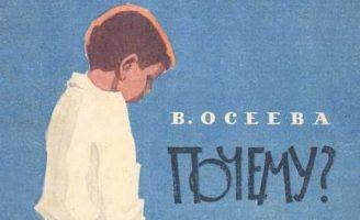 Почему? — Осеева В.А. Рассказ про мальчика, который обманул маму.