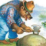 Братец Медведь и Сестрица Лягушка - Харрис Д.Ч. Сказка про Лягушку.