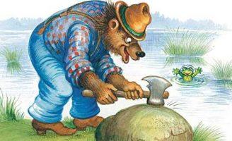 Братец Медведь и Сестрица Лягушка — Харрис Д.Ч. Сказка про Лягушку. 0 (0)