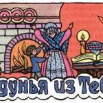 Колдунья из Тевиса - английская сказка. Сказка про колдунью и ее внука.