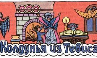 Колдунья из Тевиса — английская сказка. Сказка про колдунью и ее внука. 0 (0)