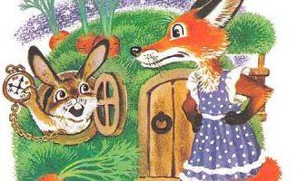 Лиса и заяц — Хармс Д. Сказка как лиса с зайцем рассорились. 5 (1)