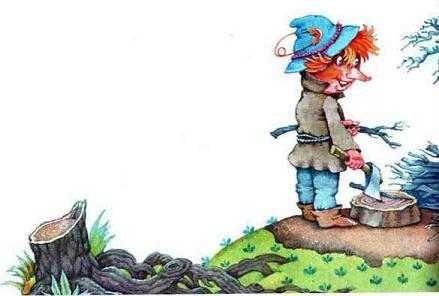 Гном Хёрбе-1: Хербе Большая Шляпа - Пройслер О.