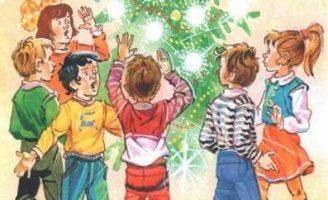 Бенгальские огни — Носов Н.Н. Как Мишка хотел устроить красивый Новый Год. 5 (3)