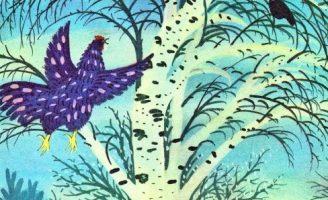 Фиолетовая птица — Коваль Ю.И. Рассказ про фиолетовую курицу.