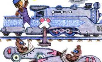 Путешествие голубой стрелы — Родари Д. Сказка про путешествие игрушек. 0 (0)