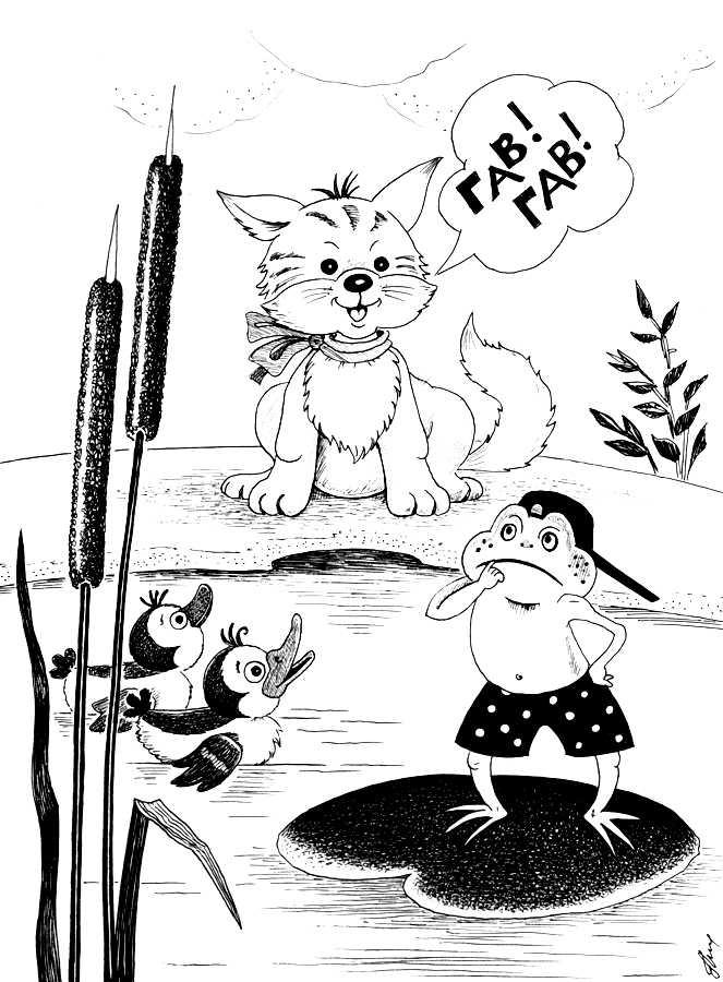 Котенок, который умел лаять - Малышев М.И.