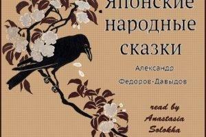 Японские народные сказки — Александр Фёдоров-Давыдов — слушать онлайн 0 (0)