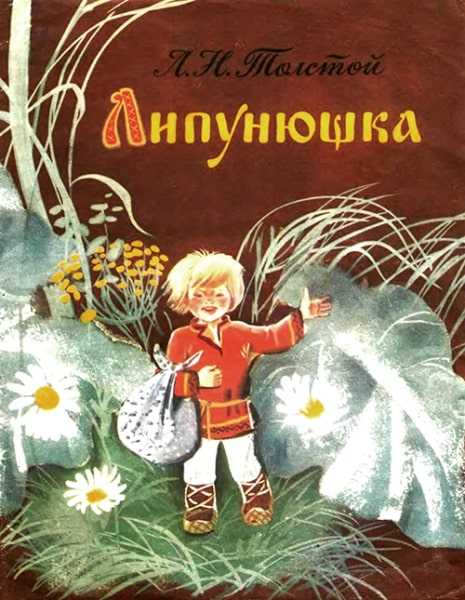 Липунюшка - Толстой Л.Н.