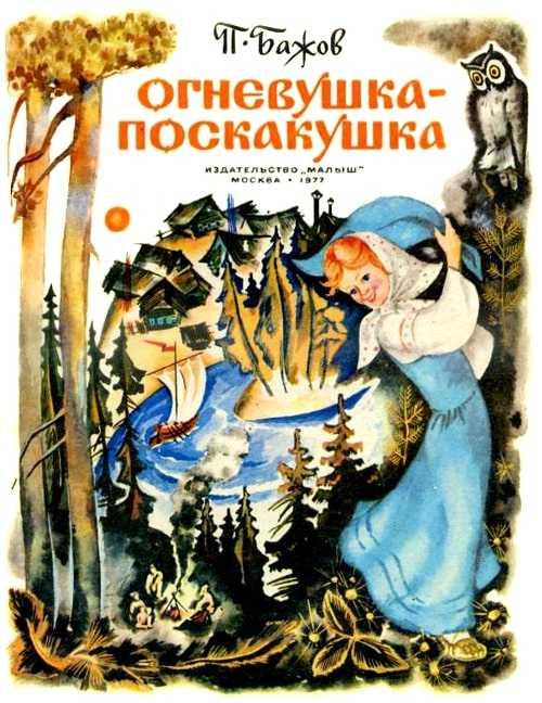 Огневушка-поскакушка - Бажов П.П.