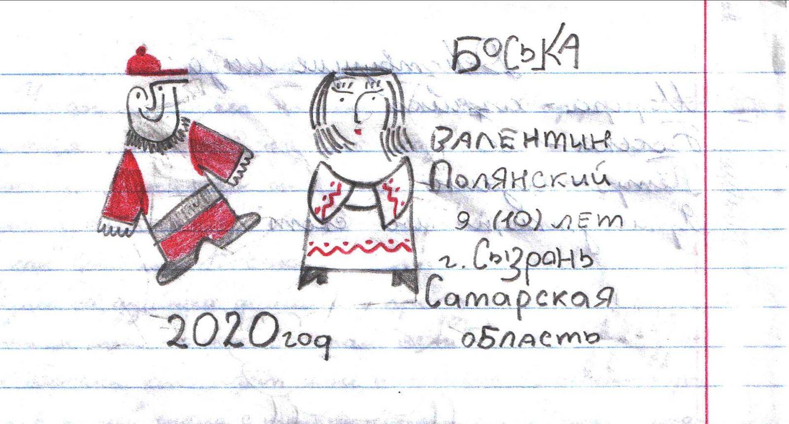 Боська - Полянский Валентин