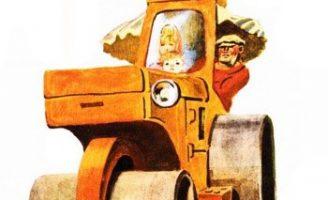 Человек с голубым лицом — Драгунский В. Происшествие на дороге.