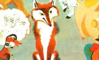 Как лиса исправилась — Заходер Б. Сказка про Лису на птичьем дворе.